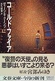コールド・ファイア〈下〉 (文春文庫)