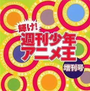 輝け!週刊少年アニメ王・増刊号
