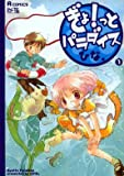 ぎょ!っとパラダイス 1 (TENMAコミックス)