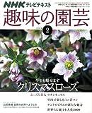 NHK 趣味の園芸 2009年 02月号 [雑誌]