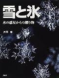 雪と氷 水の惑星からの贈り物 (楽しい調べ学習シリーズ)