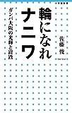 輪になれナニワ: ガンバ大阪の光輝と蹉跌 (小学館新書)