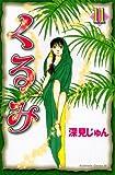 くるみ(11) (BE LOVE KC)