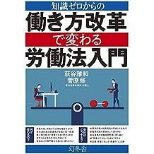 知識ゼロからの働き方改革で変わる労働法入門 (幻冬舎単行本)