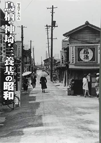 写真アルバム 鳥栖・神埼・三養基の昭和