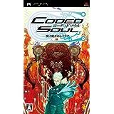 コーデッドソウル -受け継がれしイデア- - PSP