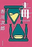 毒 POISON (集英社文庫)