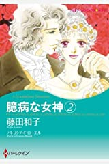 臆病な女神 2 (ハーレクインコミックス) Kindle版