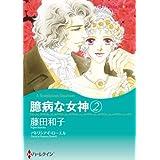 臆病な女神 2 (ハーレクインコミックス)