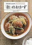 白ごはん.comの5分・15分・30分で「和」のおかず (講談社のお料理BOOK)