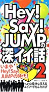 Hey !Say !JUMPの深イイ話2