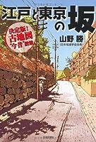 """江戸と東京の坂―決定版!古地図""""今昔""""散策"""