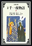 完訳 千一夜物語〈7〉 (岩波文庫)