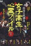 恐怖の放課後 女子高生心霊ファイルI[DVD] (<DVD>)