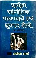 Prachin Sangitik Pramparayen evan Dhruvpad Shailee : Ek Adhyayan