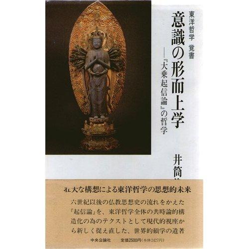 意識の形而上学―『大乗起信論』の哲学 東洋哲学覚書の詳細を見る