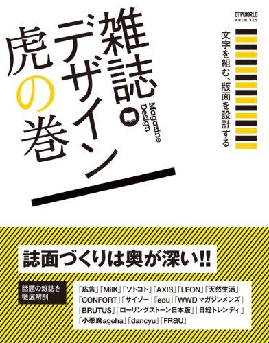 雑誌デザイン虎の巻―文字を組む、版面を設計する (DTP WORLD ARCHIVES)の詳細を見る