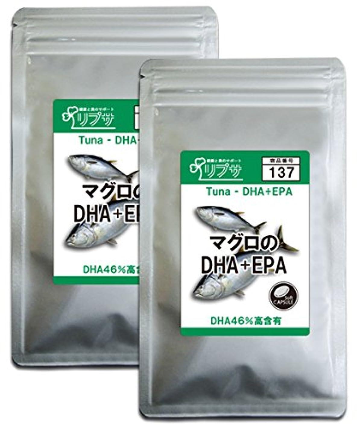 宿る密パンサーマグロのDHA+EPA 約3か月分×2袋 C-137-2