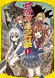 怪獣列島少女隊 1 (BUNCH COMICS)