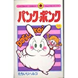 パンク・ポンク 10 (てんとう虫コミックス)