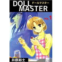 DOLL MASTER 1巻