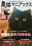 黒猫マニアックス vol.2 (白夜ムック569)
