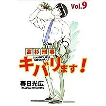 高杉刑事キバリます! Vol.9