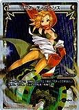 WIXOSS-ウィクロス-/【パラレル】WX16-Re11P ロマネ・ディフェンス P-Re
