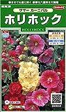 サカタのタネ 実咲花6815 ホリホック サマーカーニバル 00906815
