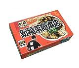 銘店シリーズ 箱入京都ラーメン新福菜館(2人前)×10箱セット 0280797
