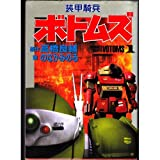 装甲騎兵ボトムズ (1) (St comics―Sunrise super robot series)
