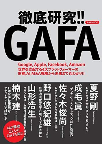 徹底研究!! GAFA (洋泉社MOOK)の詳細を見る