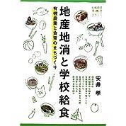 地産地消と学校給食―有機農業と食育のまちづくり (有機農業選書)