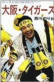 大阪・タイガース―おっさん頭の線切れた
