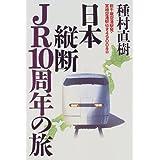 日本縦断JR10周年の旅―新千歳空港駅発・宮崎空港駅ゆき4900キロ