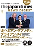 (CD+MP3音声無料ダウンロード)The Japan Times NEWS DIGEST Vol. 77