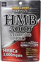 ウエルネスライフサイエンス ビルドファイト HMB 3000 ストロング 150粒