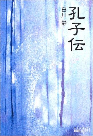 孔子伝 (中公文庫BIBLIO)