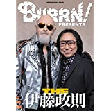 BURRN! PRESENTS THE 伊藤政則 (シンコー・ミュージックMOOK)