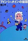 アインシュタインの宿題 (知恵の森文庫)