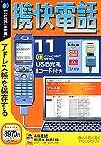 携快電話 11 USB充電コード付き (スリムパッケージ版)