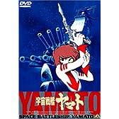 宇宙戦艦ヤマト【劇場版】 [DVD]