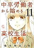 中卒労働者から始める高校生活 (11) (ニチブンコミックス)