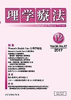 理学療法 第34巻第12号