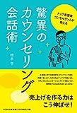 トップ美容業コンサルタントが教える驚異のカウンセリング会話術 (DO BOOKS)