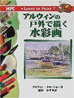 アルウィンの戸外で描く水彩画 (Learn to Paint)