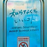 日本テレビ系水曜ドラマ「知らなくていいコト」オリジナル・サウンドトラック