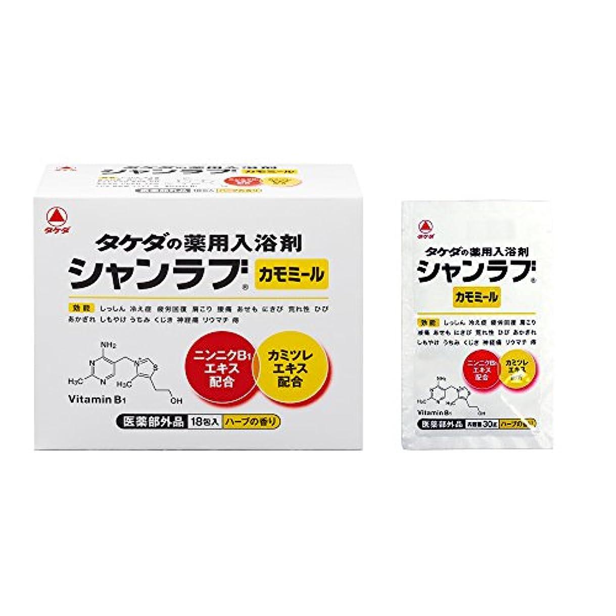 薬用入浴剤 シャンラブ カモミール 18包入 【医薬部外品】
