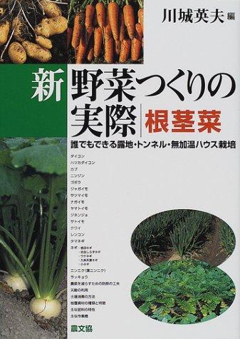 新 野菜つくりの実際 根茎菜―誰でもできる露地・トンネル・無加温ハウス栽培