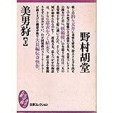 美男狩〈下〉 (大衆文学館)